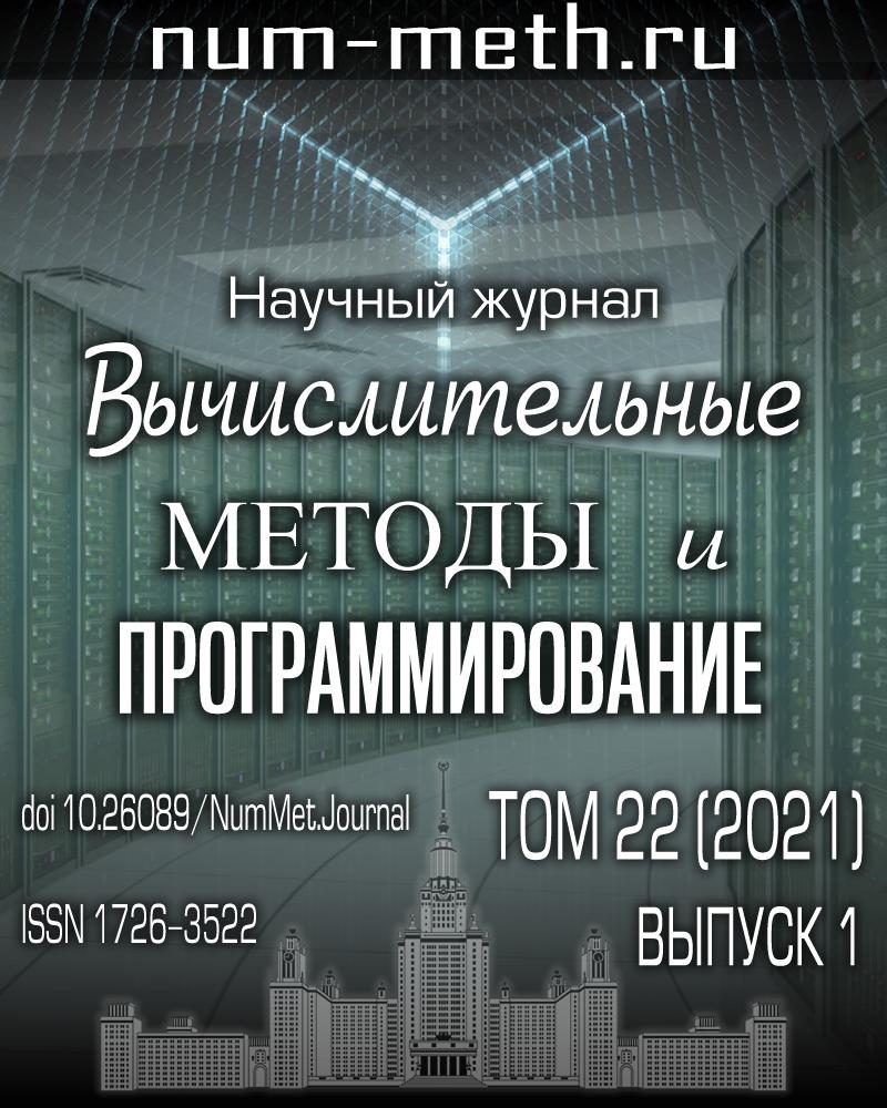Показать Том 22 (2021): Выпуск 1.
