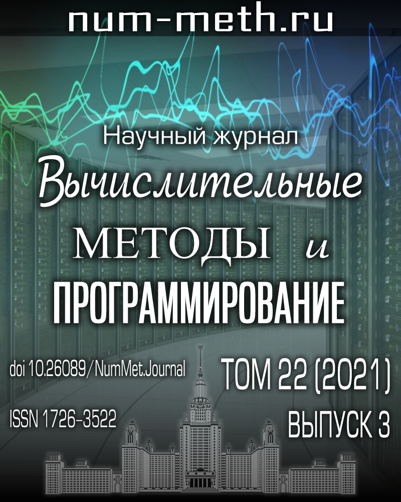 Показать Том 22 (2021): Выпуск 3.